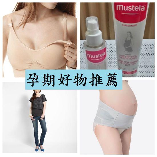 孕期好用物品