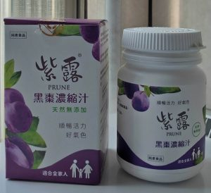 紫露黑棗汁
