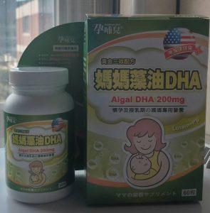 孕哺兒藻油