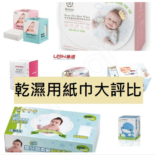 嬰兒濕紙巾安全嗎?來用乾濕兩用巾吧!7款乾濕兩用巾使用比較分享