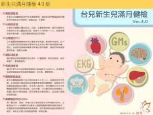 新生兒滿月健檢4.0版