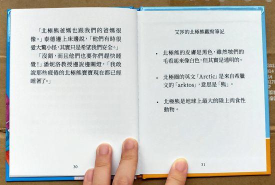 繪本觀察日誌翻譯