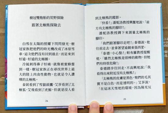 麥當勞繪本中文翻譯