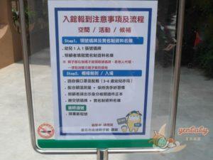 台北市南港親子館報到流程