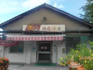 台南糖廠冰店