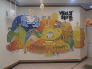 松山親子館