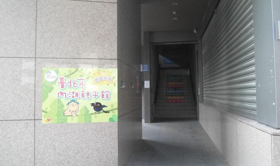 內湖親子館︱交通方便,還會有大哥哥大姊姊說故事喔!