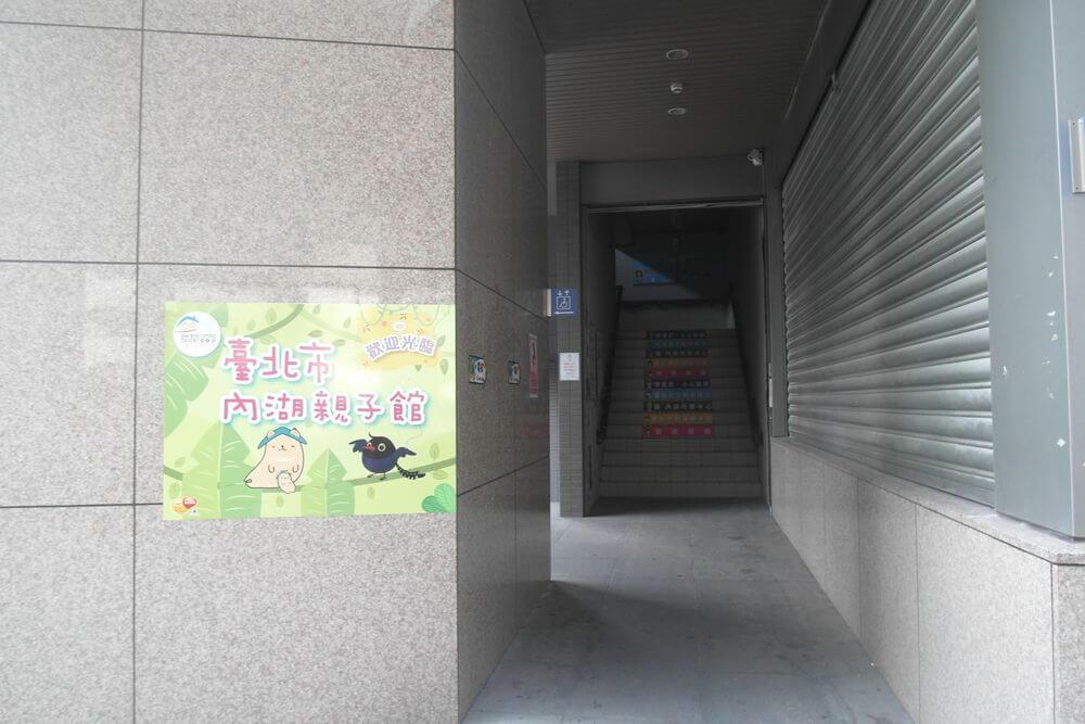 內湖親子館