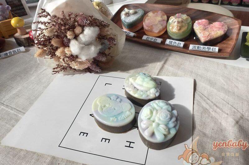 台中手工皂教學︱誠實手作。體驗自製手工皂,還可以加入自己的母奶喔!
