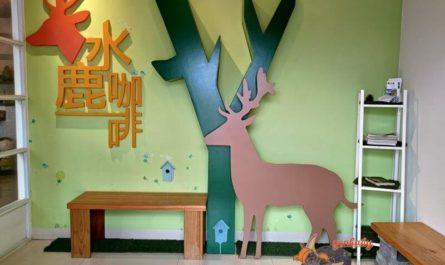 水鹿咖啡親子餐廳