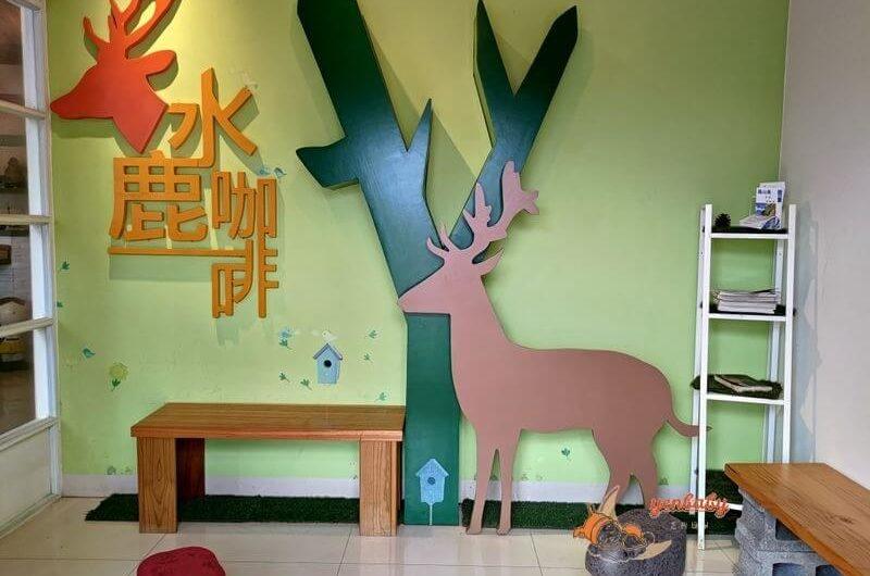 宜蘭礁溪親子餐廳︱水鹿咖啡。除了吃飯還可以餵食小動物,有浣熊、兔子、迷你馬、小羊、鸚鵡、烏龜等